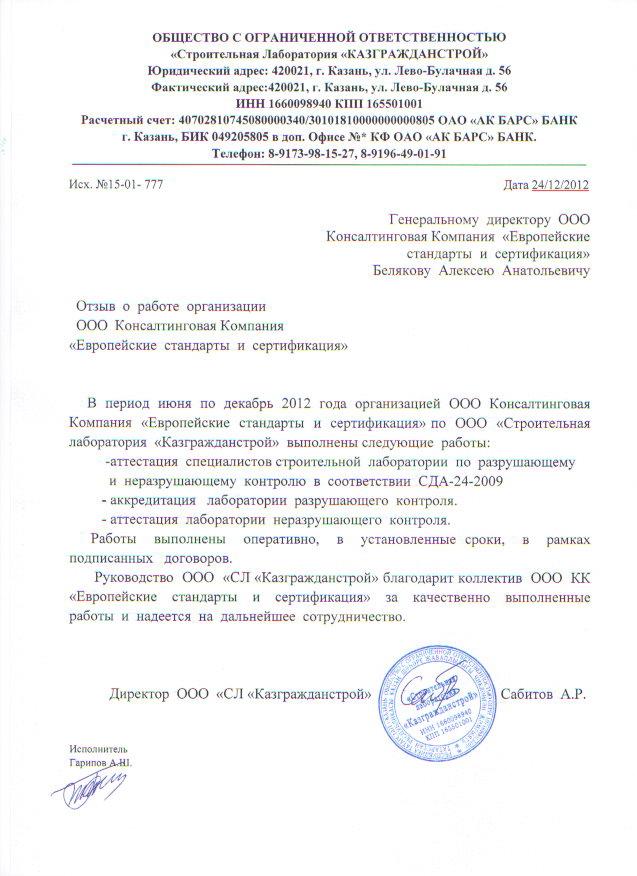 ЗАО «Энергетические схемы и